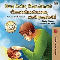 Goodnight, My Love! (Portuguese Russian Bilingual Book): Brazilian Portuguese - Russian (Portuguese Russian Bilingual Collection)
