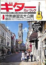 ギターミュージック 1982年4月号 特集:練習法大公開