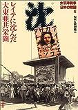 太平洋戦争 日本の敗因5 レイテに沈んだ大東亜共栄圏 (角川文庫)