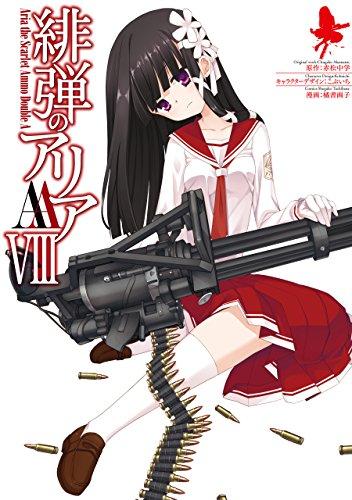 緋弾のアリアAA VIII (デジタル版ヤングガンガンコミックス) - 赤松中学, こぶいち, 橘書画子