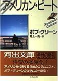 アメリカン・ビート〈2〉 (河出文庫)