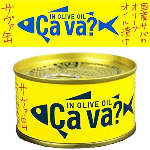 [3缶]国産サバのオリーブオイル漬 170g×3缶
