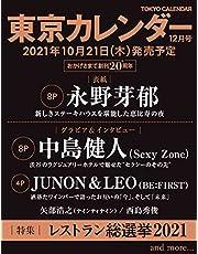東京カレンダー2021年12月号