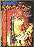 MADARAギルガメシュ・サーガ (Vol.2) (Asuka comics DX)