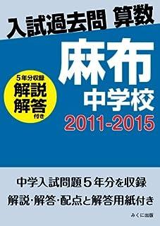 入試過去問算数(解説解答付き) 2011-2015 麻布中学校