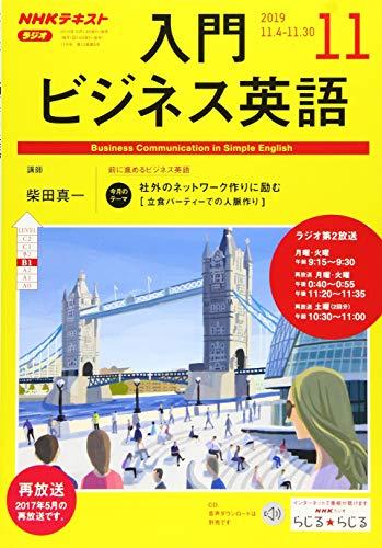 NHKラジオ入門ビジネス英語 2019年 11 月号 [雑誌]