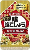 ダイショー お肉屋さんの 味塩こしょう 225g×15 [25230]