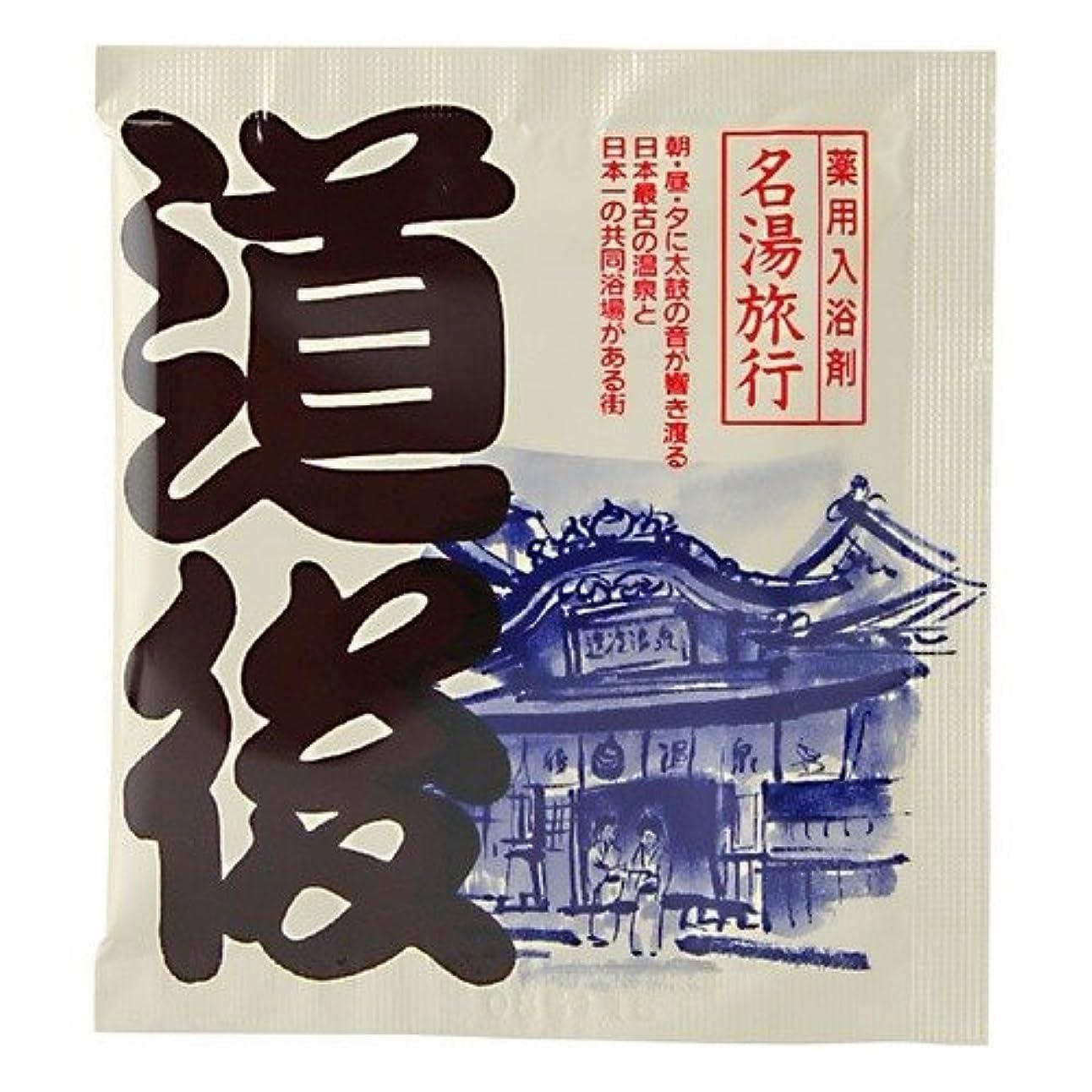 とげ干ばつ試用五洲薬品 名湯旅行 道後 25g 4987332126775