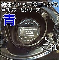 VWゴルフ 他各シリーズ共通 給油キャップゴムひも 交換ワイヤー(青) 工具付属