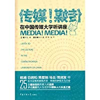 Media! Media! Communication University of China lectures(Chinese Edition)