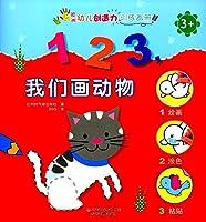 【全新直发】超级马赛克创意动手贴 可爱动物 比利时气球传媒 四川科技出版社 9787536487062