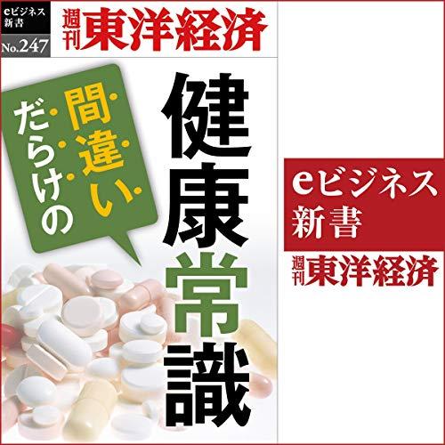『間違いだらけの健康常識(週刊東洋経済eビジネス新書No.247)』のカバーアート