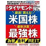 週刊ダイヤモンド21年5/22号 [雑誌]