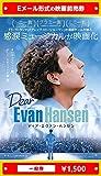 『ディア・エヴァン・ハンセン』2021年11月26日(金)公開、映画前売券(一般券)(ムビチケEメール送付タイプ) image