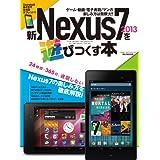 新Nexus7 2013を遊びつくす本