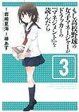 もし高校野球の女子マネージャーがドラッカーの『マネジメント』を読んだら 3 (ジャンプコミックス デラックス)