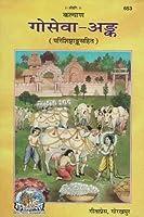 Gosewa - Ank (Hindi) (Code-653)