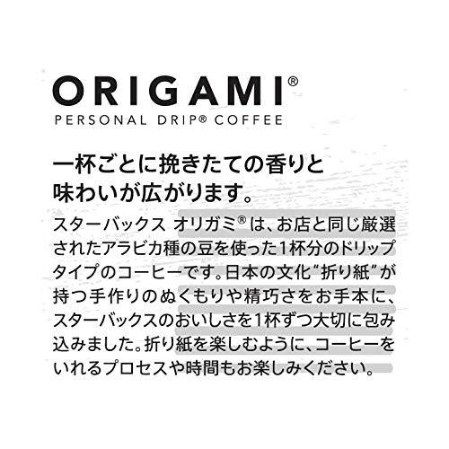 ネスレスターバックスオリガミ『オリガミパーソナルドリップギフト』