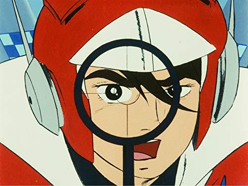 勇者ライディーンコレクターズDVDVol.1<HDリマスター版>【想い出のアニメライブラリー第100集】