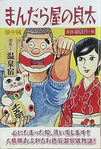 まんだら屋の良太 選集 1 温泉宿 ([テキスト])