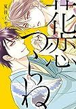 花恋つらね(5) (ディアプラス・コミックス) - 夏目 イサク