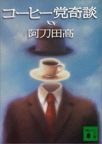 コーヒー党奇談 (講談社文庫)
