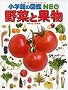 小学館の図鑑 NEO 野菜と果物