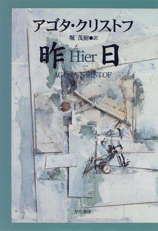 昨日 (Hayakawa novels)』(アゴタ・クリストフ)の感想(29レビュー ...