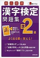 頻出度順漢字検定準2級問題集