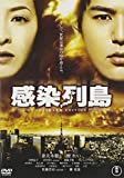 感染列島 スタンダード・エディション[DVD]