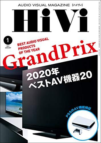 HiVi (ハイヴィ) 2021年 1月号 [雑誌]