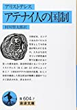 アテナイ人の国制 (岩波文庫 青 604-7)