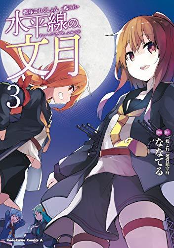 艦隊これくしょん ‐艦これ‐ 水平線の、文月(3) (角川コミックス・エース)