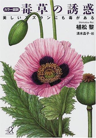カラー図説 毒草の誘惑―美しいスズランにも毒がある (講談社プラスアルファ文庫)の詳細を見る