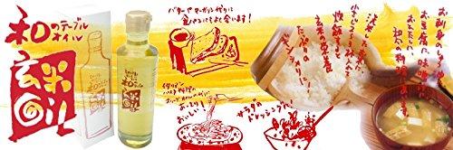 リブレライフ『和の玄米オイル』