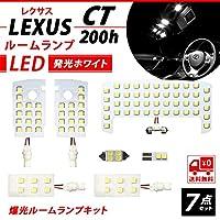 レクサス CT200h 高輝度 ルームランプ 車種専用 ZWA10 前期 後期 対応 SMDチップ 室内灯 白色 7000K ホワイト 7点セット