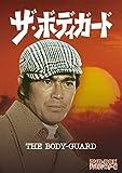 ザ・ボディガード DVD-BOX デジタルリマスター版 image