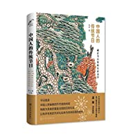 Traditional Festivals of the Chinese (Chinese Edition)