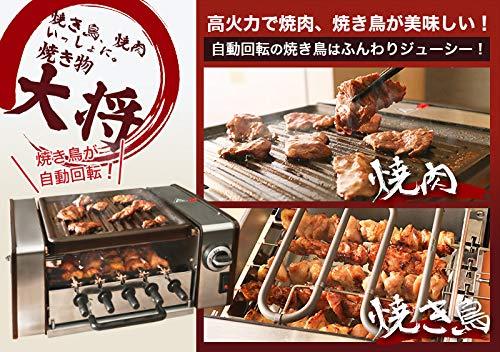 THANKO自動回転焼き鳥&焼肉プレート「焼き物大将」CYNKYGRL