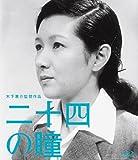 木下惠介生誕100年 「二十四の瞳」 Blu-ray
