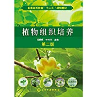 """Higher education """" Twelfth Five-Year Plan"""" materials : Plant tissue culture ( 2nd Edition )(Chinese Edition)"""