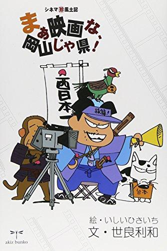 まぁ映画な、岡山じゃ県!―シネママル珍風土記