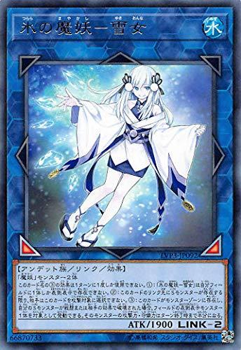 遊戯王 LVP3-JP092 氷の魔妖-雪女 (レア 日本語版) リンク・ヴレインズ・パック3