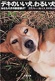 デキのいい犬、わるい犬―あなたの犬の偏差値は? (文春文庫)
