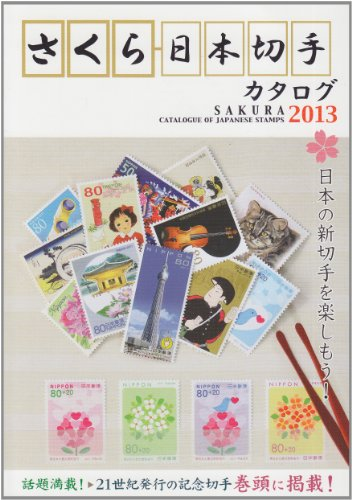 さくら日本切手カタログ〈2013年版〉
