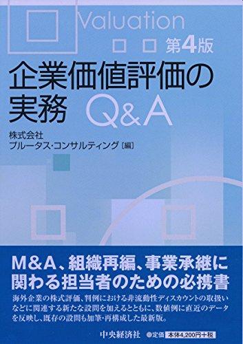 企業価値評価の実務Q&A