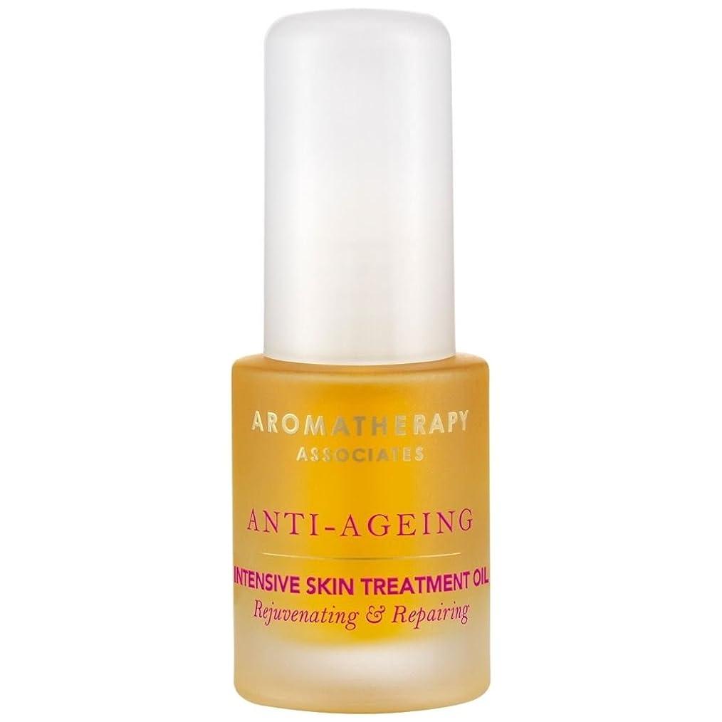 消す私たち包括的[Aromatherapy Associates] アロマセラピーアソシエイツの集中スキントリートメントオイル15ミリリットルをアンチエイジング - Aromatherapy Associates Anti-Ageing Intensive Skin Treatment Oil 15ml [並行輸入品]