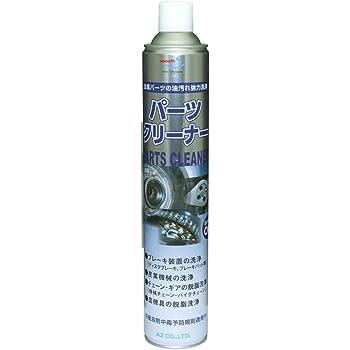 【Amazon.co.jp限定】 AZ(エーゼット) パーツクリーナー 840ml プラスチック使用可 原液504ml A008