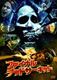 ファイナル・デッドサーキット [DVD]