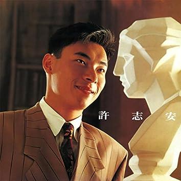 Lian Ai Pian Duan (Hua Xing 40 Fu Ke Ji Lie)